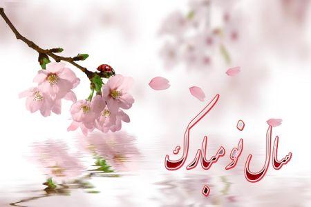 نوروز,کارت پستال نوروز,عید نوروز