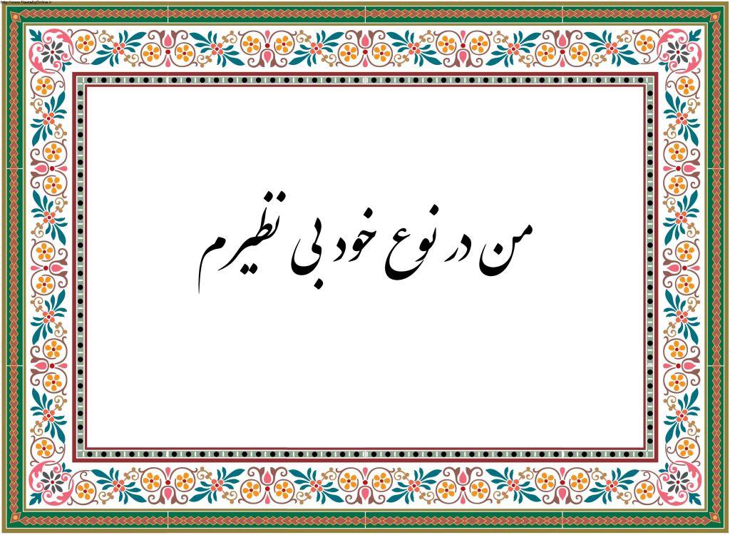 جملات تاکیدی اعتماد به نفس