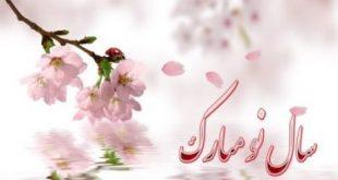 کارت پستال های تبریک سال نو و عید نوروز