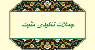 جملات تاکیدی مثبت