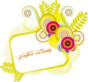 جملات تاکیدی