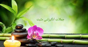 جملات انگیزشی مثبت