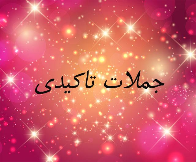 جملات تاکیدی زیبا با موضوع زندگی
