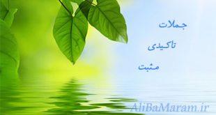 جملات تاکیدی انگیزشی مثبت